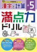 【増進堂受験研究社】小学満点力ドリル 漢字と計算5年