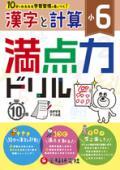 【増進堂受験研究社】小学満点力ドリル 漢字と計算6年