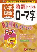 【増進堂受験研究社】小学特訓ドリル ローマ字