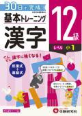 【増進堂受験研究社】小学 基本トレーニング 漢字12級: ・30日で完成