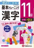 【増進堂受験研究社】小学 基本トレーニング 漢字11級: 1日1枚・30日で完成 (2019)
