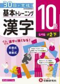 【増進堂受験研究社】小学 基本トレーニング 漢字10級: ・30日で完成