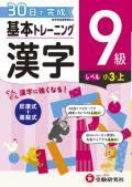 【増進堂受験研究社】小学 基本トレーニング 漢字9級: 1日1枚・30日で完成 (2019)