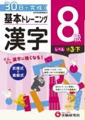 【増進堂受験研究社】小学 基本トレーニング 漢字8級: 1日1枚・30日で完成 (2019)