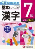 【増進堂受験研究社】小学 基本トレーニング 漢字7級: ・30日で完成