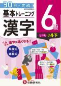 【増進堂受験研究社】小学 基本トレーニング 漢字6級: 1日1枚・30日で完成 (2019)