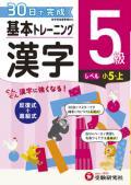 【増進堂受験研究社】小学 基本トレーニング 漢字5級: 1日1枚・30日で完成 (2019)