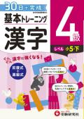 【増進堂受験研究社】小学 基本トレーニング 漢字4級: ・30日で完成