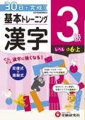 【増進堂受験研究社】小学 基本トレーニング 漢字3級: 1日1枚・30日で完成 (2019)