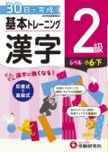 【増進堂受験研究社】小学 基本トレーニング 漢字2級: 1日1枚・30日で完成 (2019)
