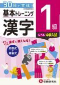 【増進堂受験研究社】小学 基本トレーニング 漢字1級: ・30日で完成