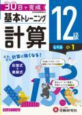【増進堂受験研究社】小学 基本トレーニング 計算12級: 1日1枚・30日で完成 (2019)