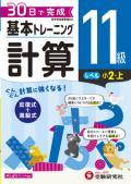 【増進堂受験研究社】小学 基本トレーニング 計算11級: 1日1枚・30日で完成 (2019)