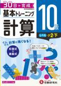 【増進堂受験研究社】小学 基本トレーニング 計算10級: 1日1枚・30日で完成 (2019)