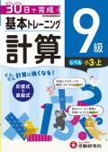【増進堂受験研究社】小学 基本トレーニング 計算9級: 1日1枚・30日で完成 (2019)