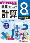 【増進堂受験研究社】小学 基本トレーニング 計算8級: 1日1枚・30日で完成 (2019)