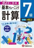 【増進堂受験研究社】小学 基本トレーニング 計算7級: 1日1枚・30日で完成 (2019)