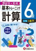【増進堂受験研究社】小学 基本トレーニング 計算6級: 1日1枚・30日で完成 (2019)