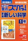東京書籍 教科書要点ズバッ! 新しい科学1年 (H28〜)
