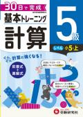 【増進堂受験研究社】小学 基本トレーニング 計算5級: 1日1枚・30日で完成 (2019)