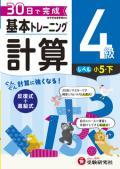 【増進堂受験研究社】小学 基本トレーニング 計算4級: 1日1枚・30日で完成 (2019)