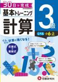 【増進堂受験研究社】小学 基本トレーニング 計算3級: 1日1枚・30日で完成 (2019)