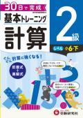 【増進堂受験研究社】小学 基本トレーニング 計算2級: 1日1枚・30日で完成 (2019)
