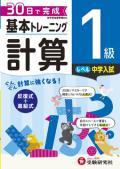 【増進堂受験研究社】小学 基本トレーニング 計算1級: ・30日で完成