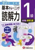 【増進堂受験研究社】小学 基本トレーニング 読解力1級: ・30日で完成