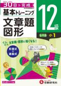 【増進堂受験研究社】小学 基本トレーニング 文章題・図形12級: ・30日で完成