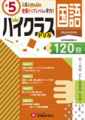【増進堂受験研究社】小学5年 国語 ハイクラスドリル: 1日1ページで全国トップレベルの学力!
