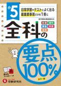 【増進堂受験研究社】小学全科の要点100% 5年