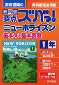 東京書籍 教科書要点ズバッ! ニューホライズン基本文・基本表現1年 (H28〜)