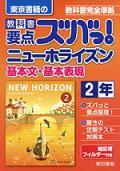 東京書籍 教科書要点ズバッ! ニューホライズン基本文・基本表現2年 (H28〜)