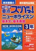 東京書籍 教科書要点ズバッ! ニューホライズン基本文・基本表現3年 (H28〜)