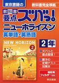 東京書籍 教科書要点ズバッ! ニューホライズン英単語・英熟語2年 (H28〜)