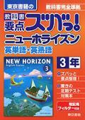 東京書籍 教科書要点ズバッ! ニューホライズン英単語・英熟語3年 (H28〜)