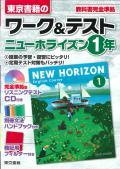 ワーク&テスト 東京書籍 英語 ニューホライズン1年 (H28〜)