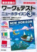 ワーク&テスト 東京書籍 英語 ニューホライズン3年 (H28〜)