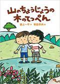 6月1日発売 【予約受付中】山のちょうじょうの木のてっぺん【課題図書】