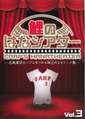 広島ホームテレビ DVD 「鯉のはなシアターVOL.3」