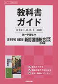 第一学習社版 教科書ガイド *359  改訂版新訂国語総合 古典編  [新興出版発行]