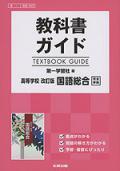 第一学習社版 教科書ガイド *360  高等学校改訂版国語総合  [新興出版発行]