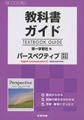 第一版  *350 教科書ガイド パースペクティブ1ニューエディション [新興出版発行]