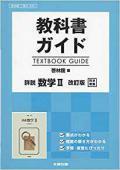 新興出版 啓林館  *324 啓林館版 教科書ガイド 詳説数学� 改訂版