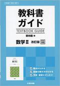 新興出版 啓林館版 *325 教科書ガイド 数学� 改訂版