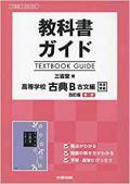 *333 三省堂版 教科書ガイド 高等学校古典B 古典編 改訂版 第1部