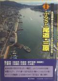 郷土出版社 保存版ふるさと尾道・三原