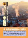 郷土出版 保存版 ふるさと東広島