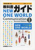 教育出版版 教科書ガイド *336 ニューワンワールドコミュニケーション1